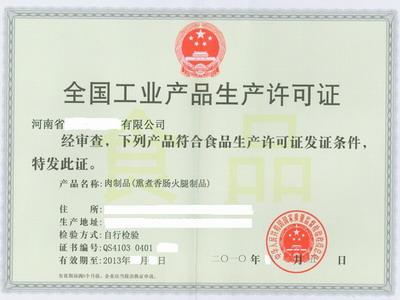 生产乐天堂fun88国际开户证书样本